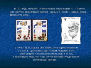 В 1904 году за работы по физиологии пищеварения И. П. Павлов был удостоен Но