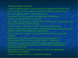Именем Павлова названы: Санкт-Петербургский государственный медицинский унив