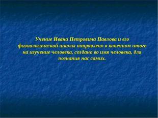 Учение Ивана Петровича Павлова и его физиологической школы направлено в коне