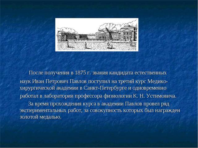 После получения в 1875г. звания кандидата естественных наук Иван Петрович П...
