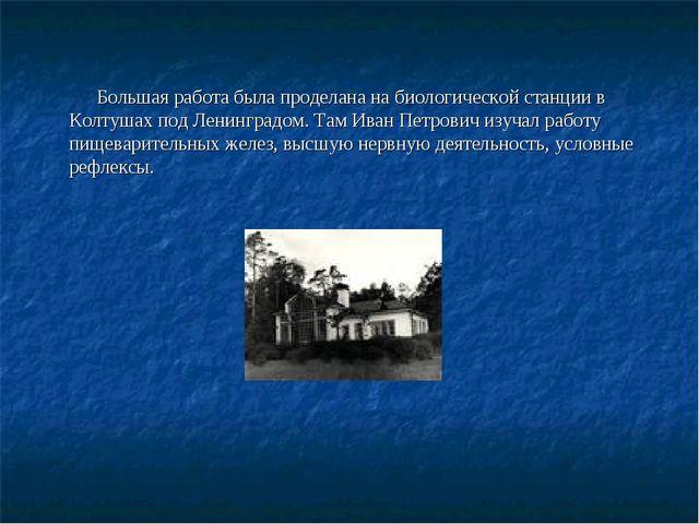 Большая работа была проделана на биологической станции в Колтушах под Ленинг...