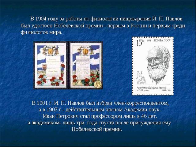 В 1904 году за работы по физиологии пищеварения И. П. Павлов был удостоен Но...