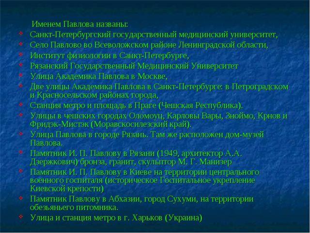 Именем Павлова названы: Санкт-Петербургский государственный медицинский унив...