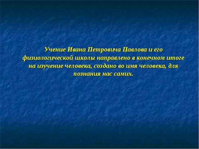 Учение Ивана Петровича Павлова и его физиологической школы направлено в коне...