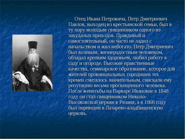Отец Ивана Петровича, Петр Дмитриевич Павлов, выходец из крестьянской семьи,...