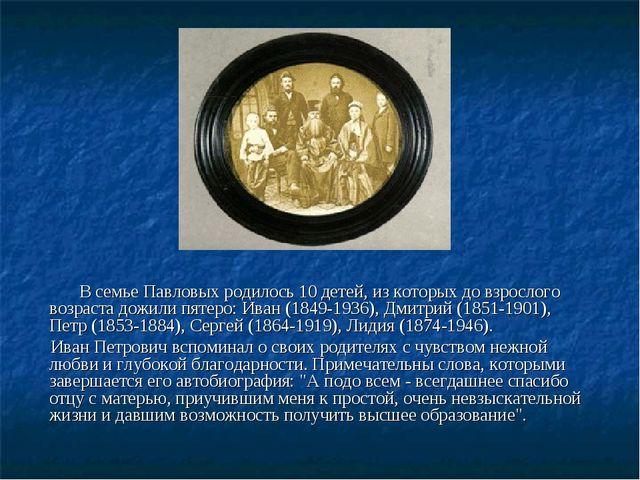В семье Павловых родилось 10 детей, из которых до взрослого возраста дожили...