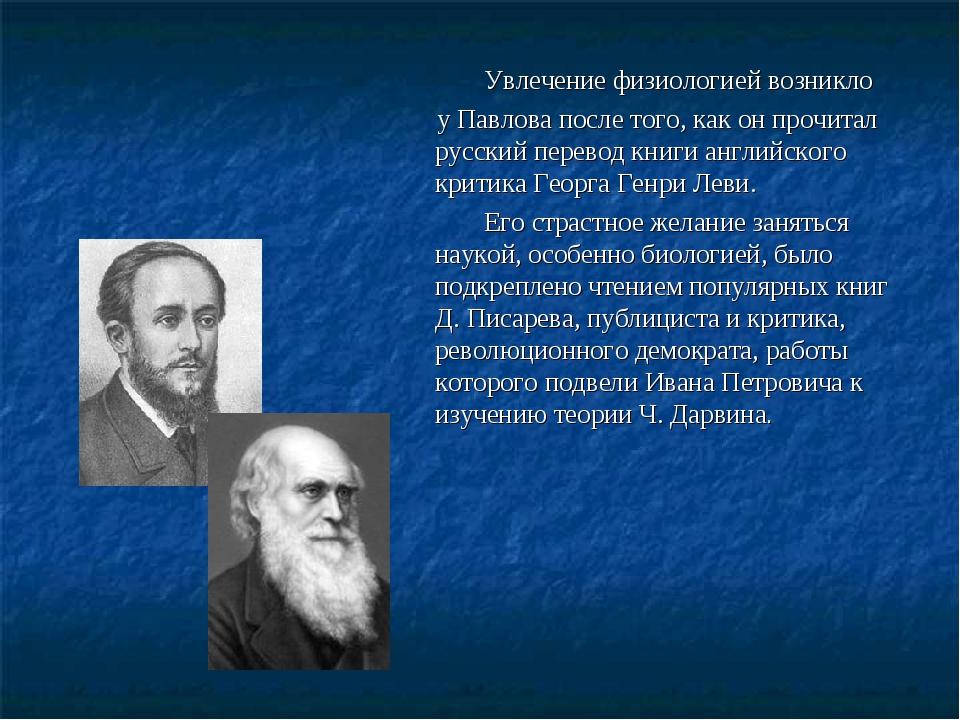 Увлечение физиологией возникло у Павлова после того, как он прочитал русский...