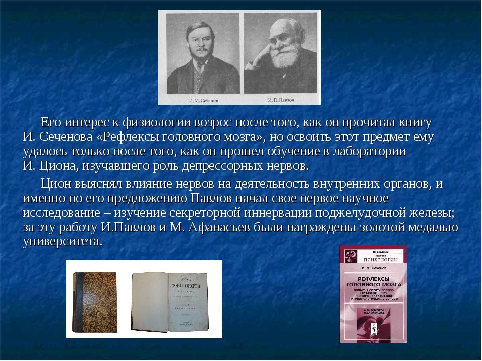 Его интерес к физиологии возрос после того, как он прочитал книгу И.Сеченов...