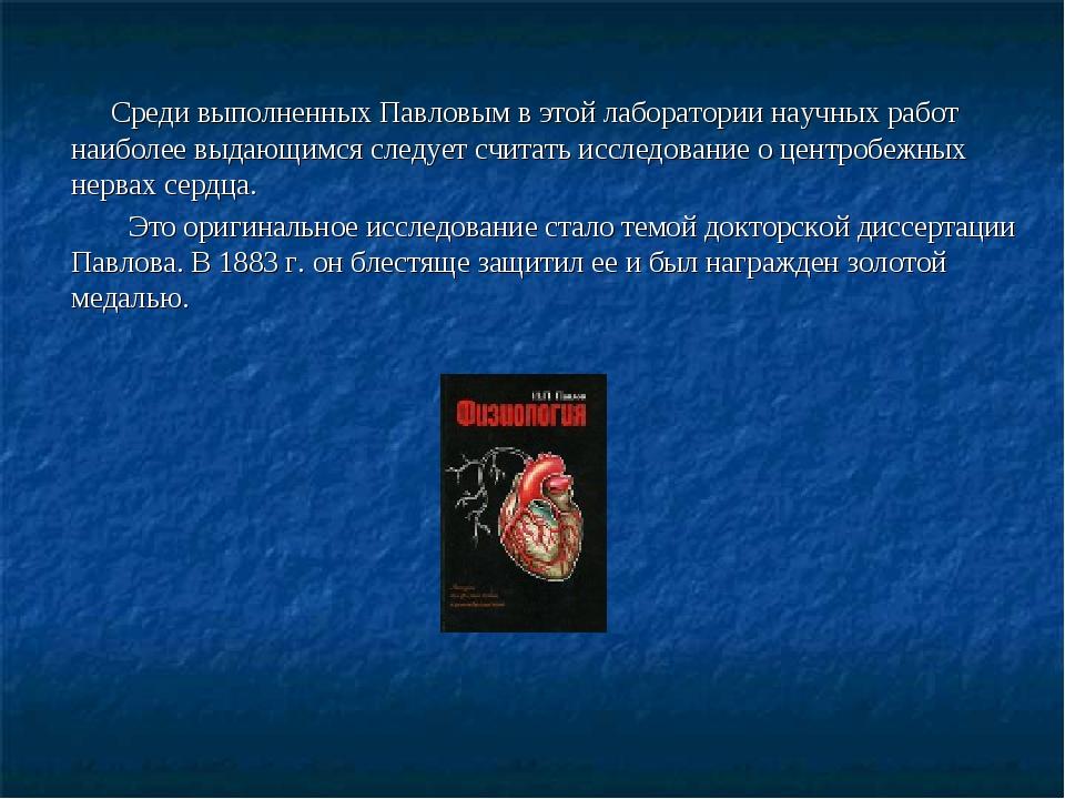 Среди выполненных Павловым в этой лаборатории научных работ наиболее выдающи...