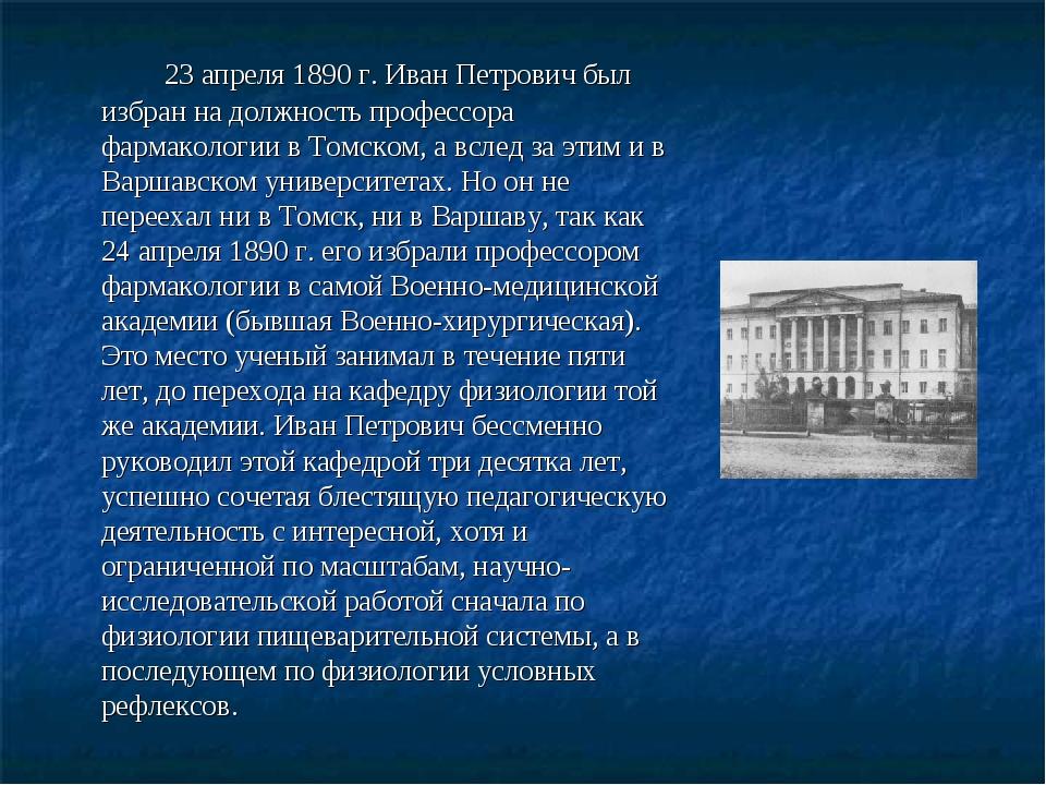 23 апреля 1890 г. Иван Петрович был избран на должность профессора фармаколо...
