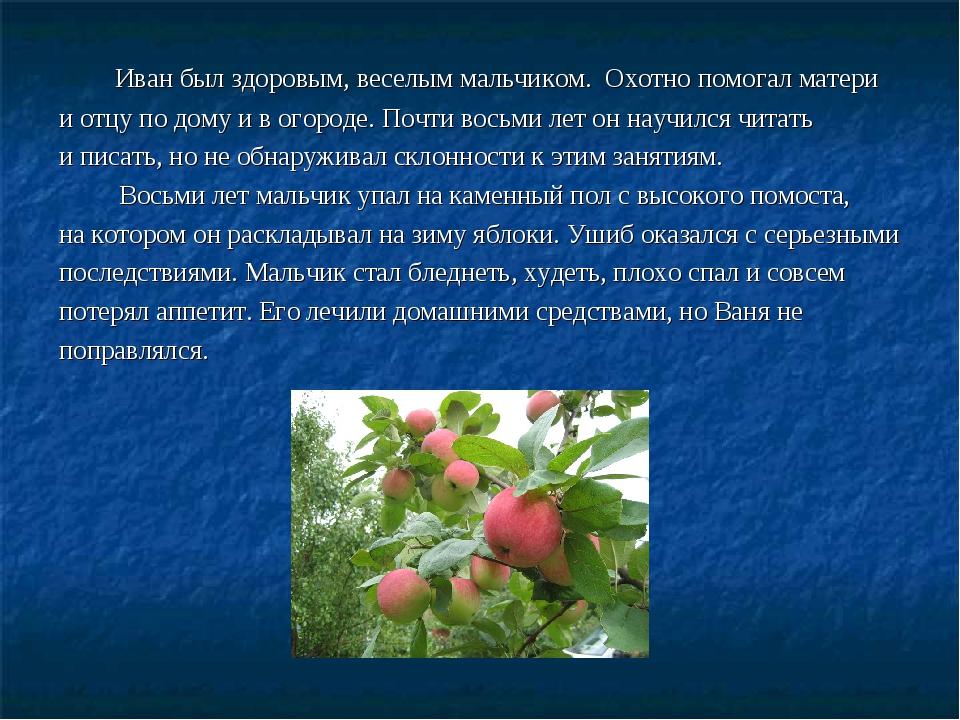 Иван был здоровым, веселым мальчиком. Охотно помогал матери и отцу по дому и...