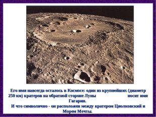 Его имя навсегда осталось в Космосе: один из крупнейших (диаметр 250 км) крат