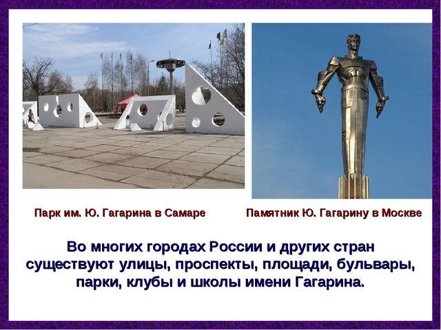 Во многих городах России и других стран существуют улицы, проспекты, площади,...