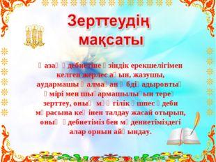 Қазақ әдебиетіне өзіндік ерекшелігімен келген жерлес ақын, жазушы, аудармашы