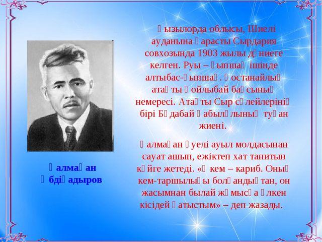 Қызылорда облысы, Шиелі ауданына қарасты Сырдария совхозында 1903 жылы дүние...