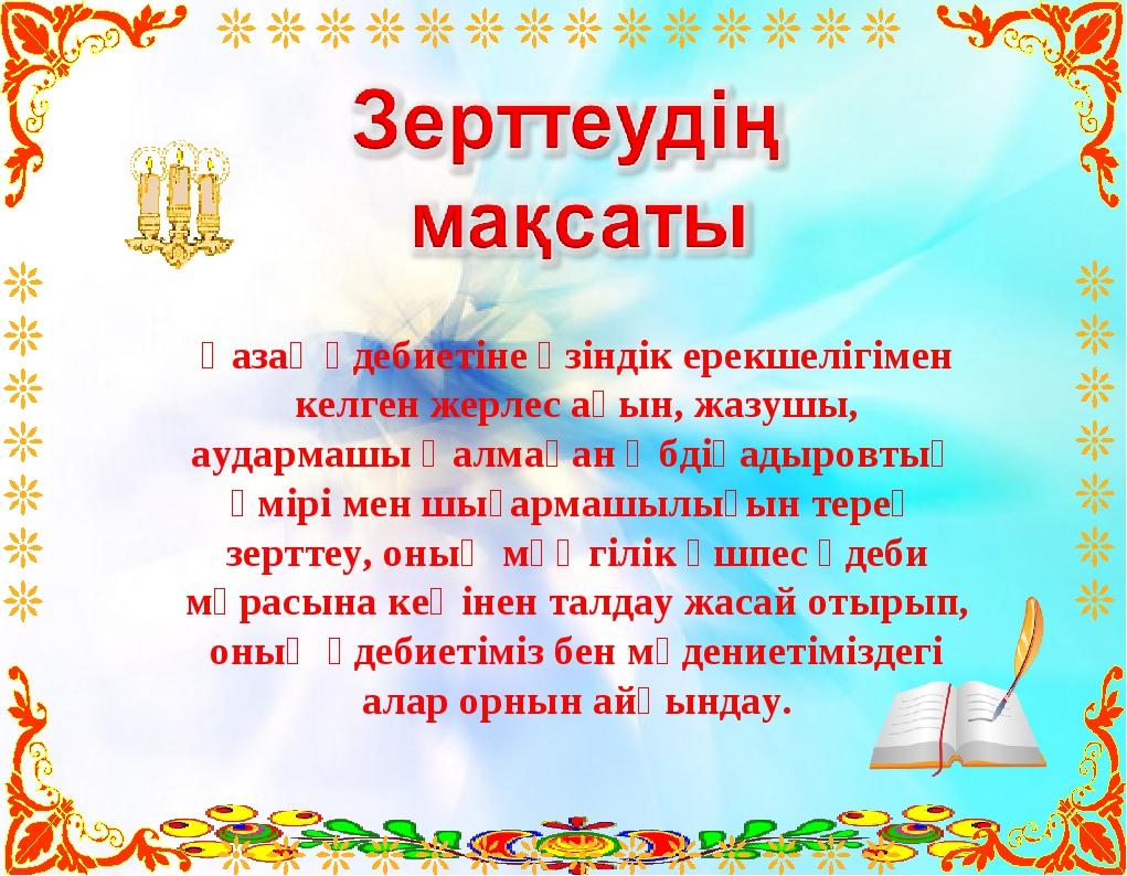 Қазақ әдебиетіне өзіндік ерекшелігімен келген жерлес ақын, жазушы, аудармашы...