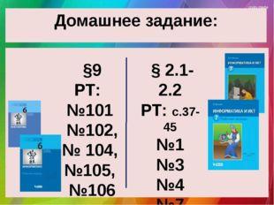 Домашнее задание: §9 РТ: №101 №102, № 104, №105, №106 § 2.1-2.2 РТ: с.37-45 №