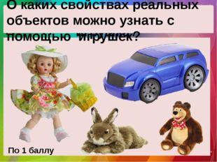 У тебя есть любимая игрушка? Подумай, зачем родители дают детям игрушки? О к