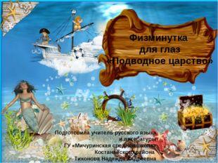 Физминутка для глаз «Подводное царство» Подготовила учитель русского языка и