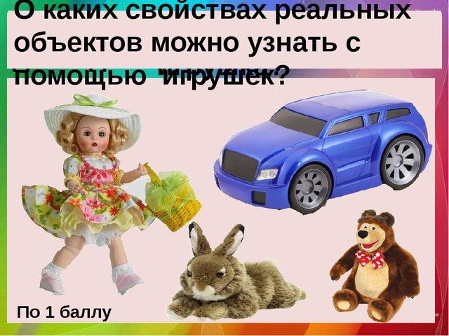 У тебя есть любимая игрушка? Подумай, зачем родители дают детям игрушки? О к...