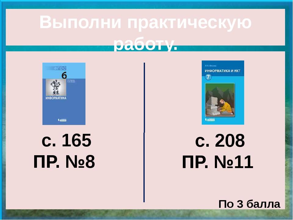 Выполни практическую работу. с. 208 ПР. №11 с. 165 ПР. №8 По 3 балла