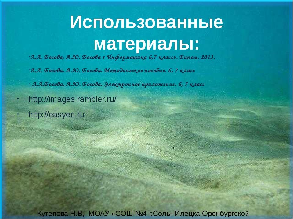 Л.Л. Босова, А.Ю. Босова « Информатика 6,7 класс». Бином. 2013. Л.Л. Босова,...