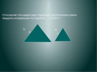 Отношение площадей двух подобных треугольников равно квадрату коэффициента по