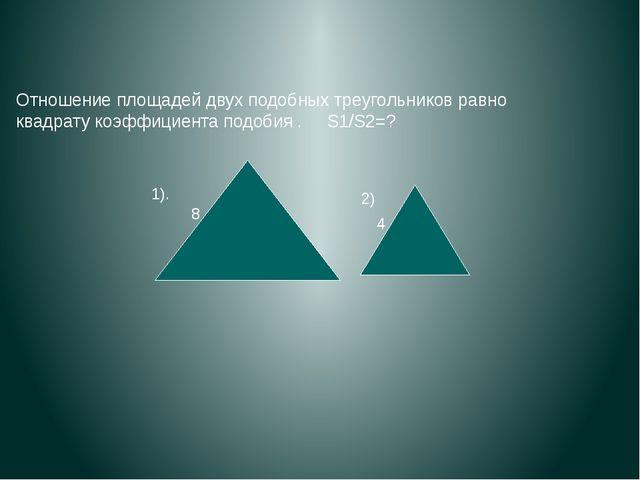 Отношение площадей двух подобных треугольников равно квадрату коэффициента по...