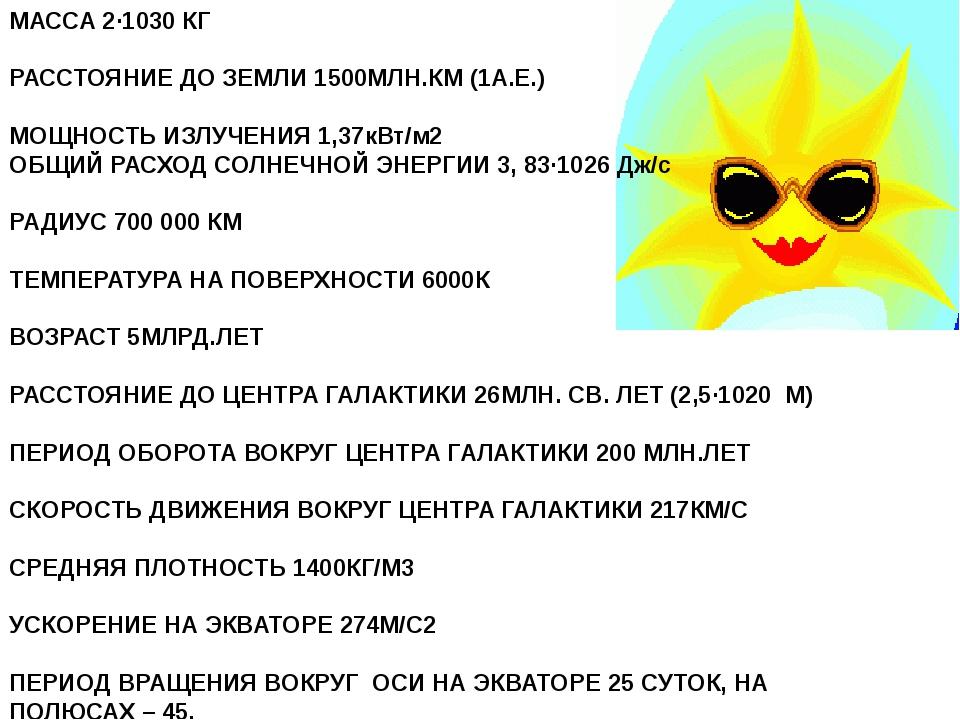 МАССА 2∙1030 КГ РАССТОЯНИЕ ДО ЗЕМЛИ 1500МЛН.КМ (1А.Е.) МОЩНОСТЬ ИЗЛУЧЕНИЯ 1,3...