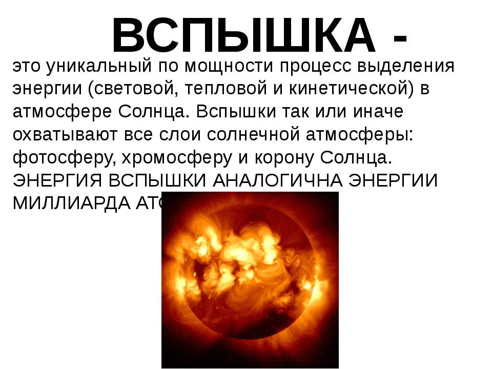 ВСПЫШКА - это уникальный по мощности процесс выделения энергии (световой, теп...