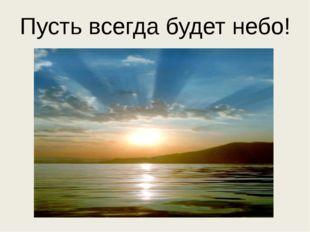 Пусть всегда будет небо!