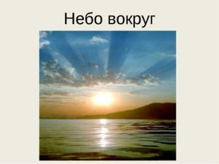 Небо вокруг