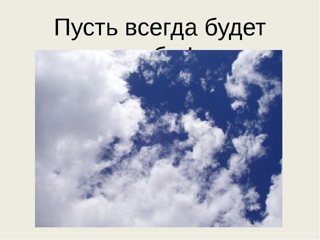 Пусть всегда будет небо !