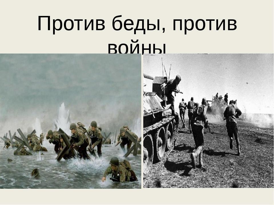 Против беды, против войны