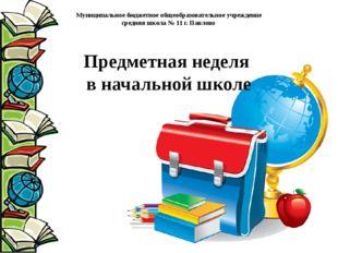 Муниципальное бюджетное общеобразовательное учреждение средняя школа № 11 г.