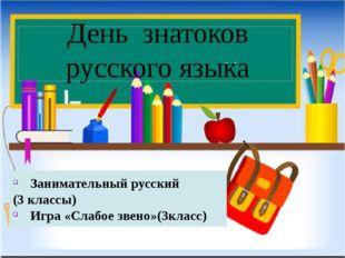 День знатоков русского языка Занимательный русский (3 классы) Игра «Слабое зв