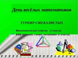 День весёлых математиков ТУРНИР СМЕКАЛИСТЫХ Математический сундучок (1 класс