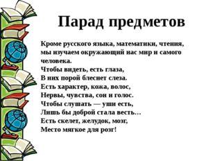 Парад предметов Кроме русского языка, математики, чтения, мы изучаем окружающ