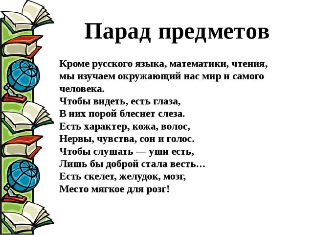 Парад предметов Кроме русского языка, математики, чтения, мы изучаем окружающ...