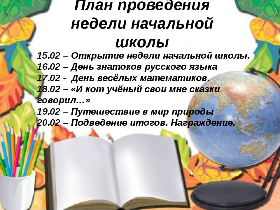 План проведения недели начальной школы 15.02 – Открытие недели начальной школ...