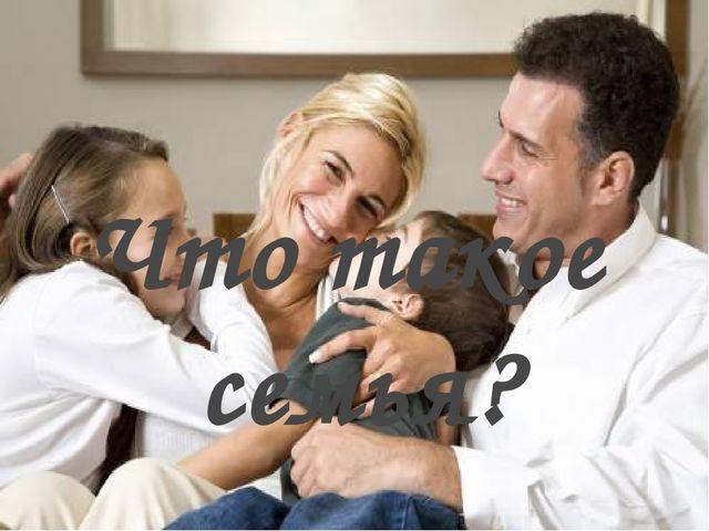 Что такое семья?