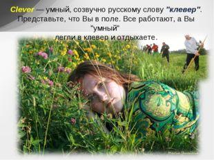 """Clever— умный, созвучно русскому слову """"клевер"""". Представьте, что Вы в поле."""