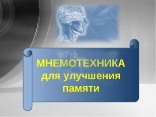 МНЕМОТЕХНИКА для улучшения памяти