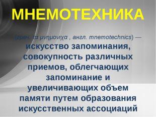 МНЕМОТЕХНИКА (греч. τα μνημονιχα , англ. mnemotechnics) — искусство запоминан