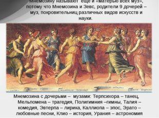 Мнемозину называют ещё и «матерью всех муз», потому что Мнемозина и Зевс, род