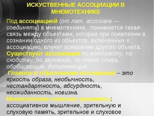Под ассоциацией (от лат.accosiare — соединять) в мнемотехнике, понимается та...