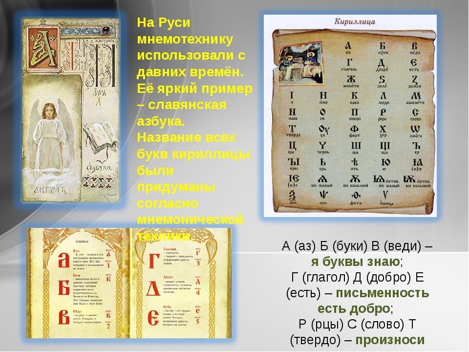 На Руси мнемотехнику использовали с давних времён. Её яркий пример – славянск...