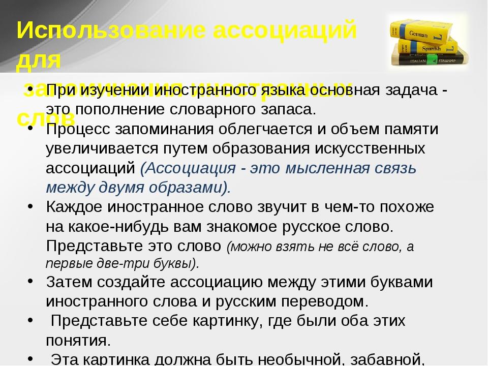 Использование ассоциаций для запоминания иностранных слов При изучении иностр...