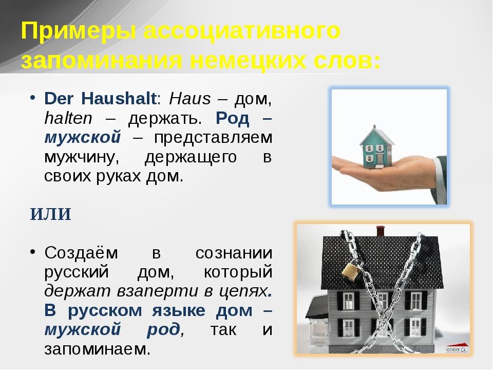 Примеры ассоциативного запоминания немецких слов: Der Haushalt: Haus – дом, h...