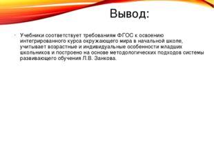 Вывод: Учебникисоответствует требованиям ФГОСк освоению интегрированного ку